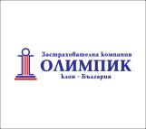 Олимпик застраховки гражданска отговорност